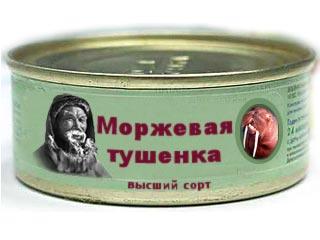 Россия ввела ограничения на закупки импортных продуктов - Цензор.НЕТ 2503
