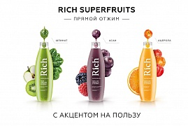 Rich Superfruits представляет новый тренд в мире соков: сок прямого отжима холодного хранения