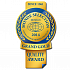 Водка Russian Diamond завоевала Grand Gold Quality Award на конкурсе Monde Selection 2014