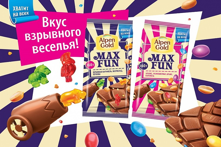 Alpen Gold Max Fun – «взрывная» новинка от Mondelēz International